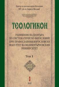 Корица_Теологикон_-_1